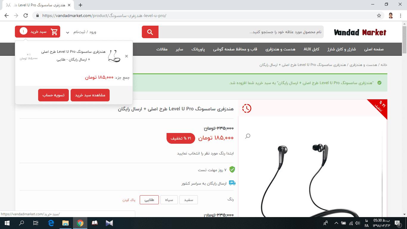 راهنمای خرید اینترنتی