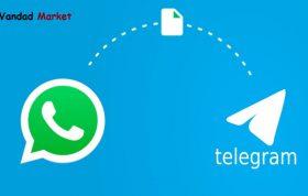 انتقال چت های واتساپ به تلگرام